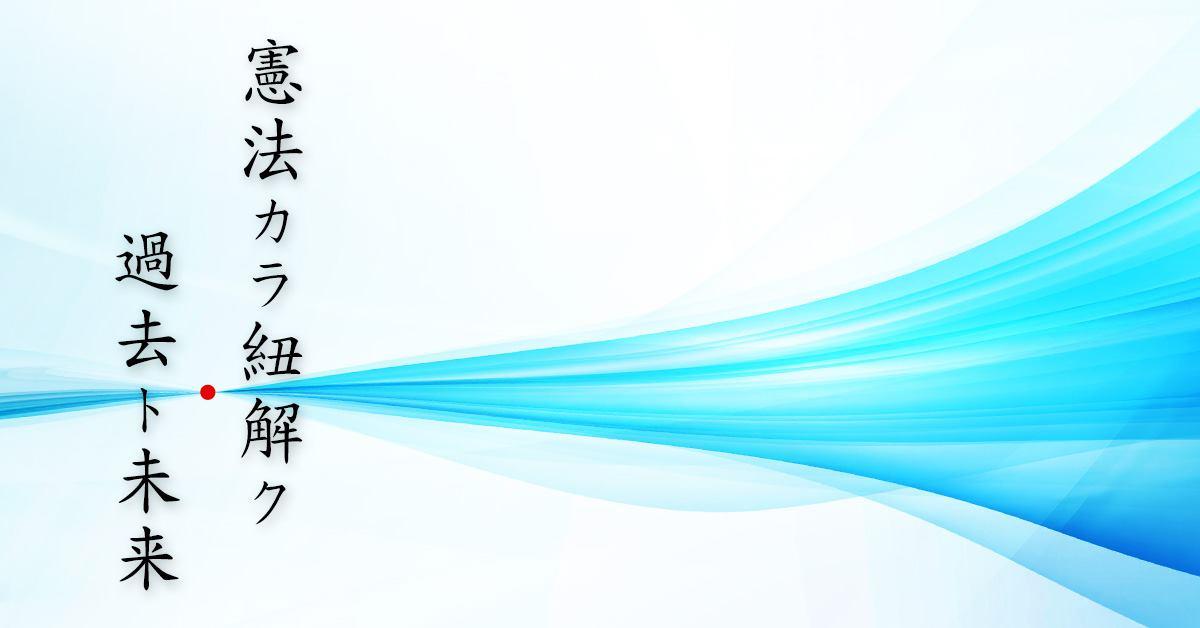 11/1 憲法カラ紐解ク過去ト未来 第一回 そもそも憲法とは?日本の憲法の素「五か条の御誓文」