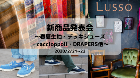 LUSSO2020年2月イベント