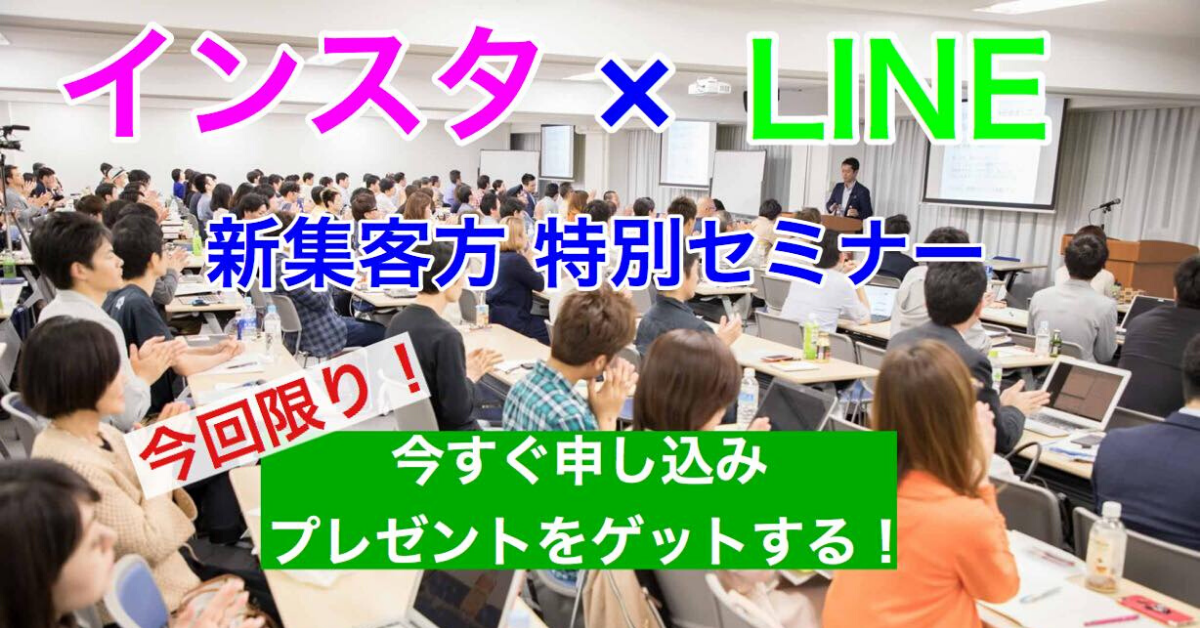 2/20 【初リアル開催!】 『インスタ×LINE新集客方セミナー』