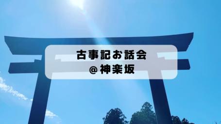 古事記お話会@神楽坂