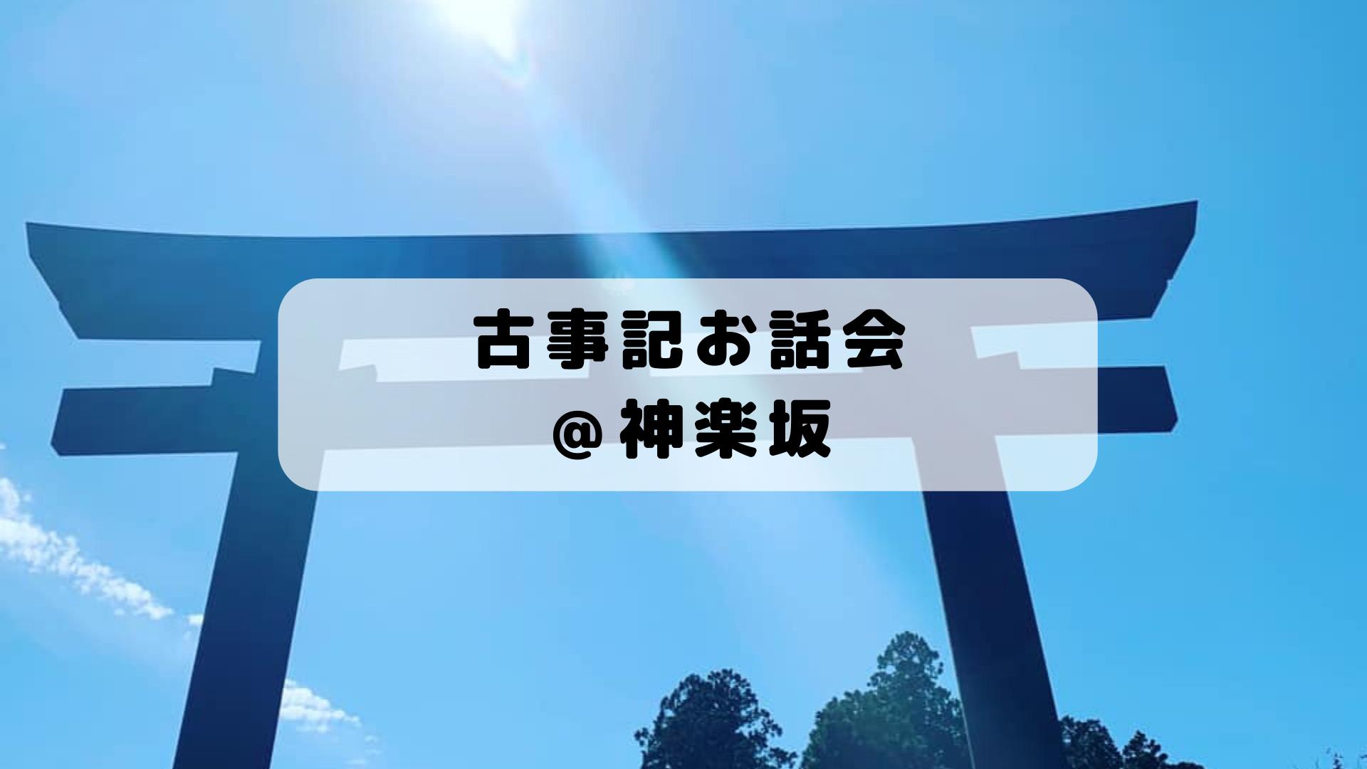 5/29 古事記お話会第3話@神楽坂