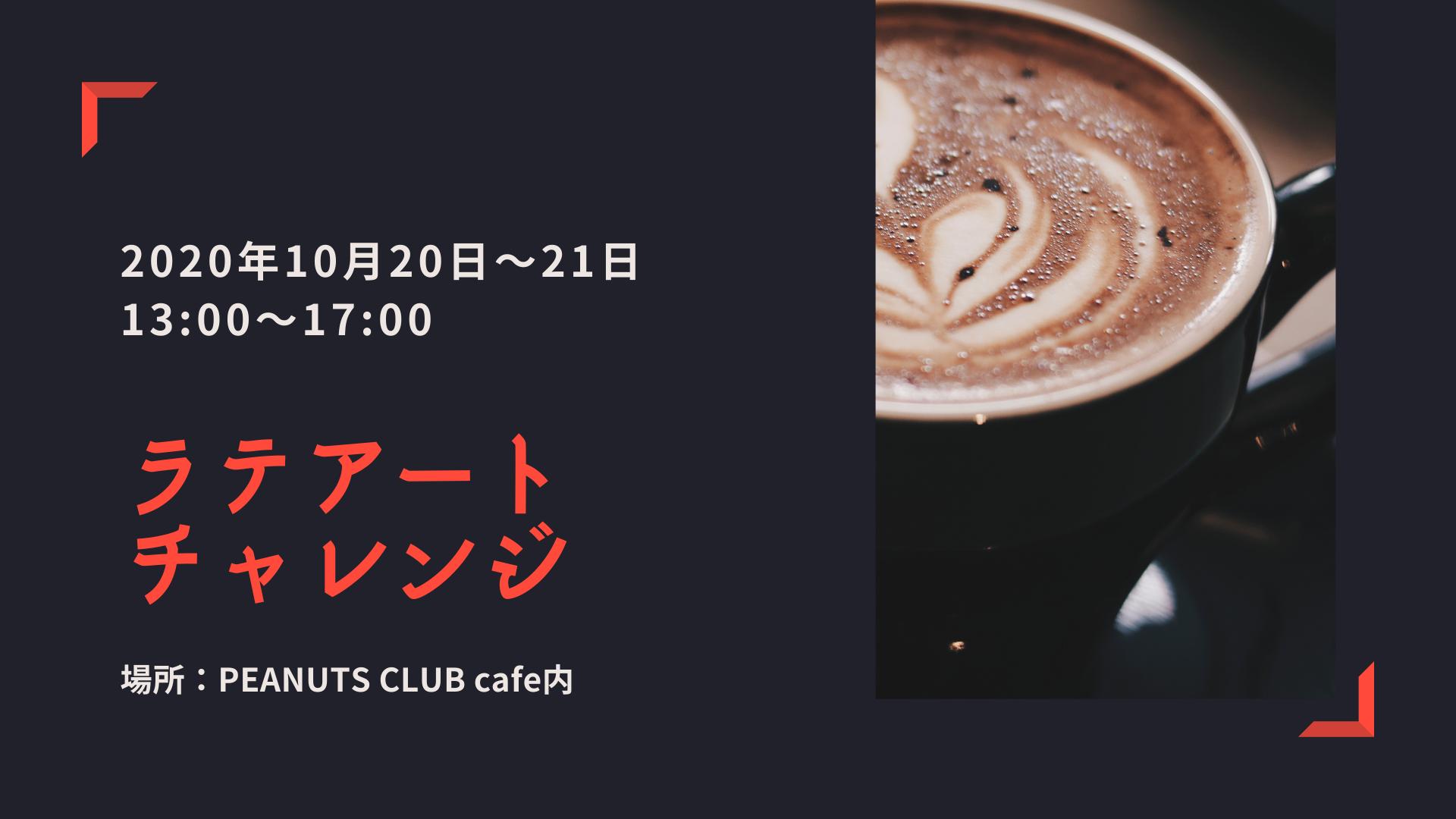 10/21 ラテアートチャレンジ