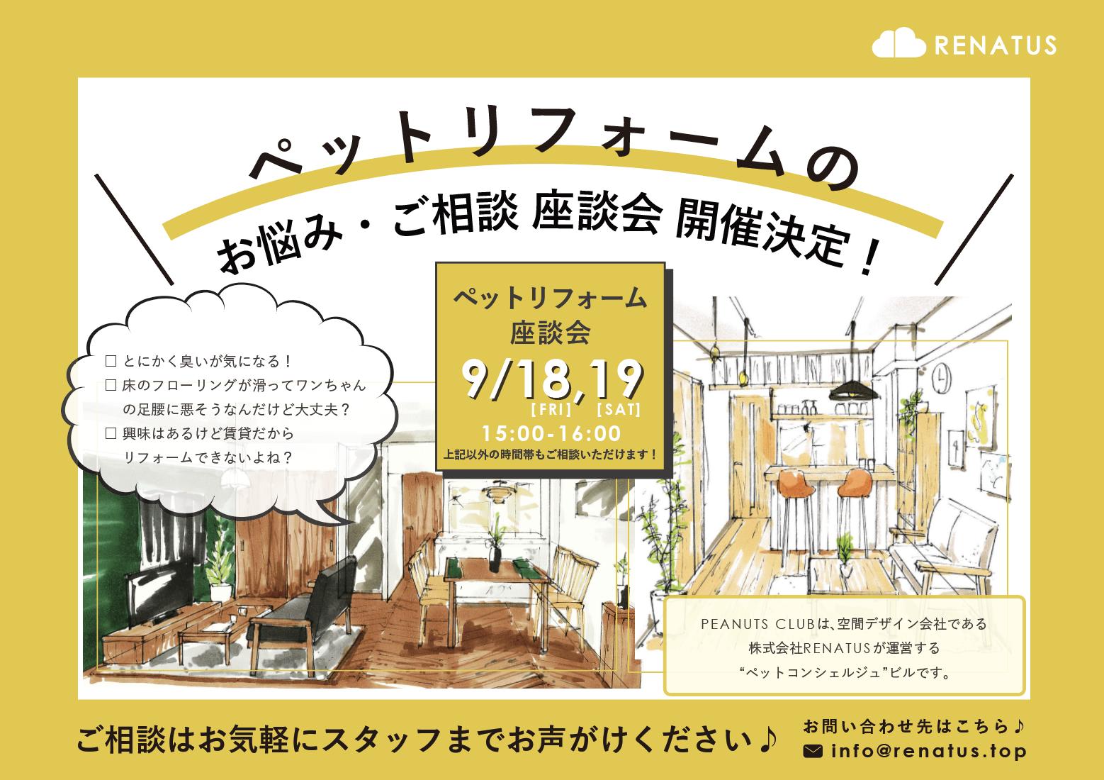 9/18-19 ペットリフォーム お悩み 座談会