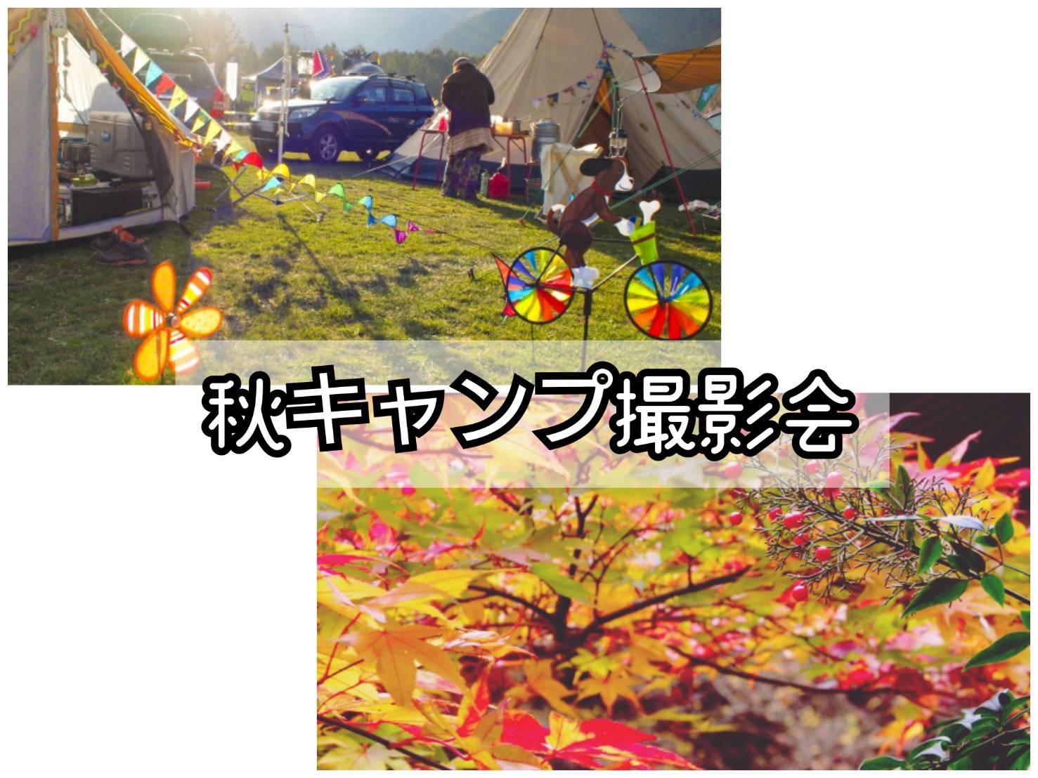 9/30 秋のキャンプ撮影会【撮影小物を使ってスマホで撮ろう!】