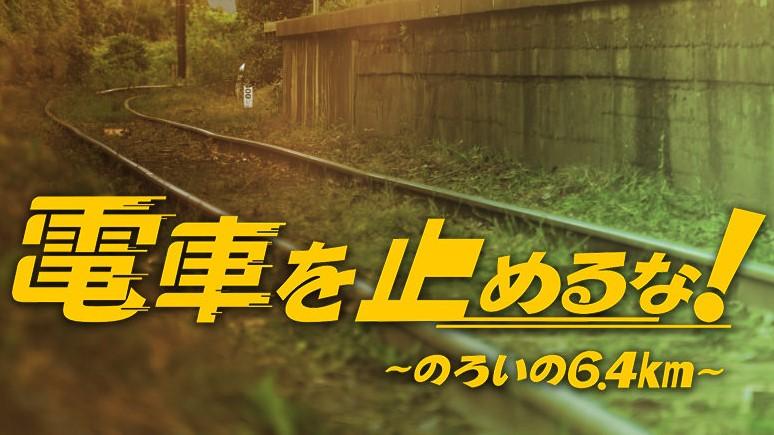 12/30 映画「電車を止めるな」鑑賞会