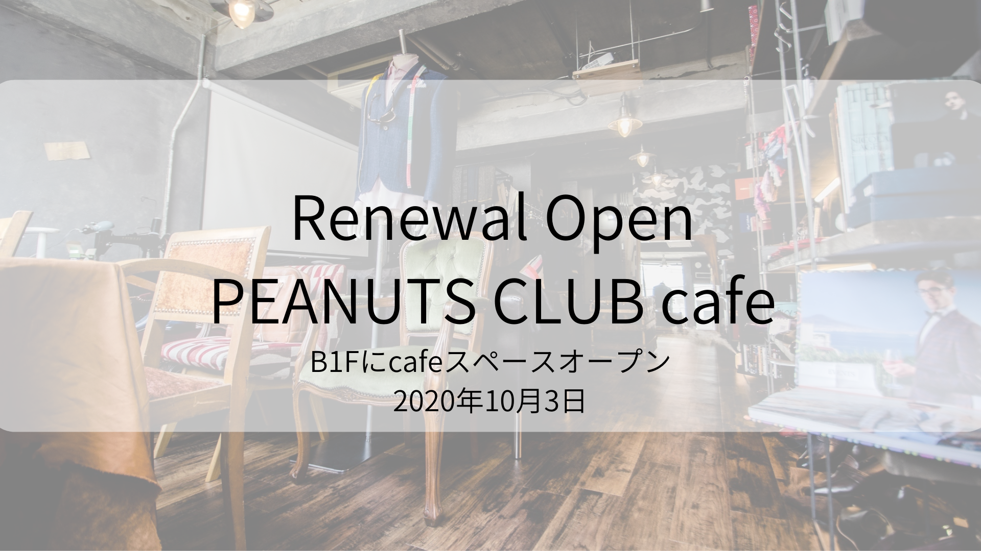 10/3 LUSSO cafe Renewal Open Event