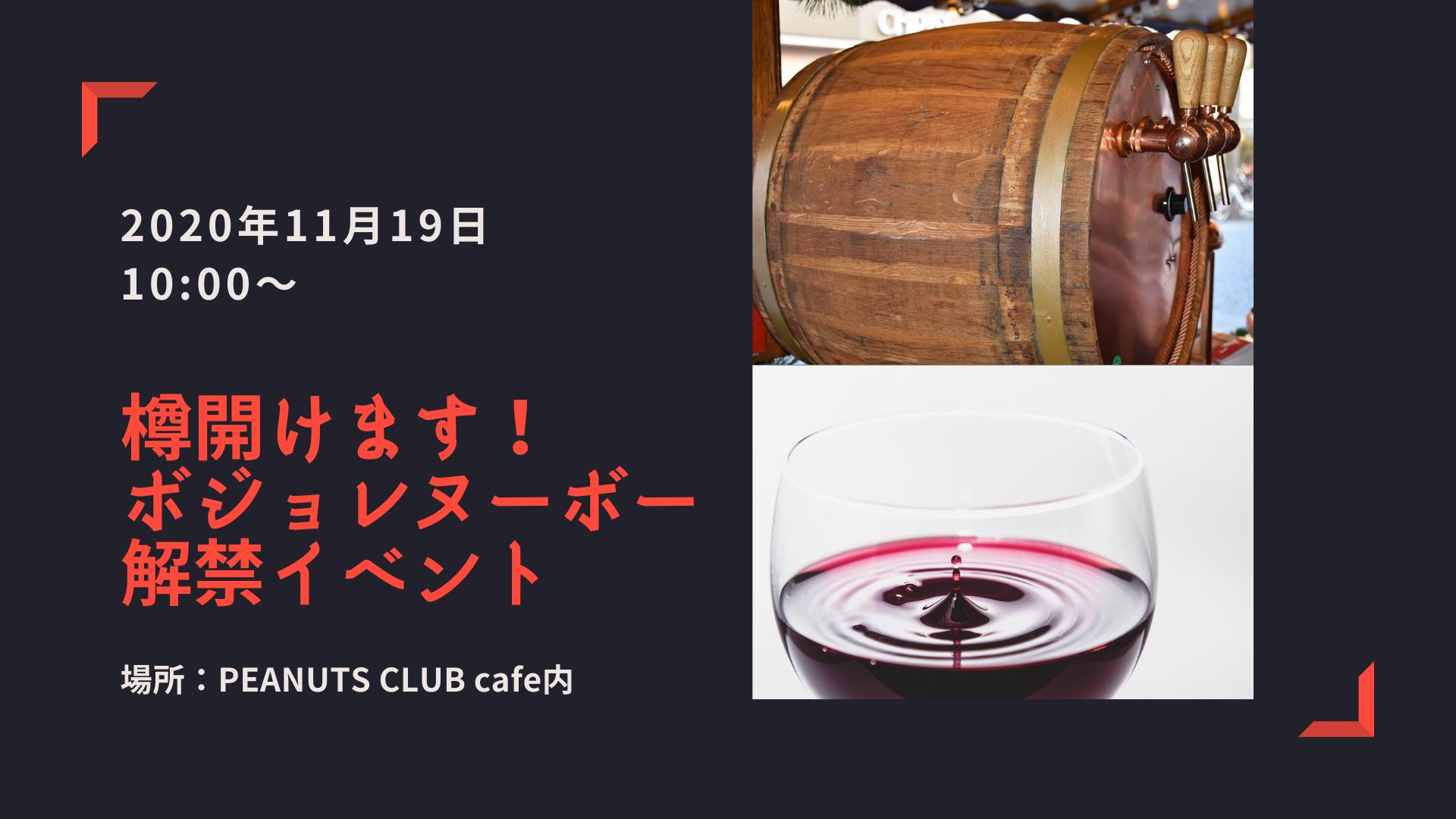 11/19 樽開けます!ボジョレヌーボー解禁イベント 神楽坂PEANUTS CLUB cafe内
