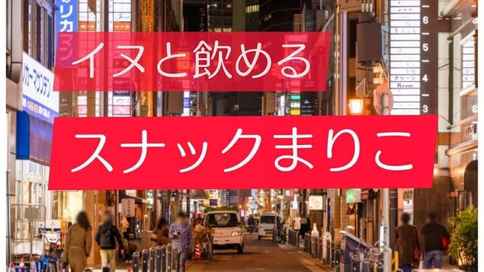 10/7 犬と飲める スナックまりこ in 神楽坂