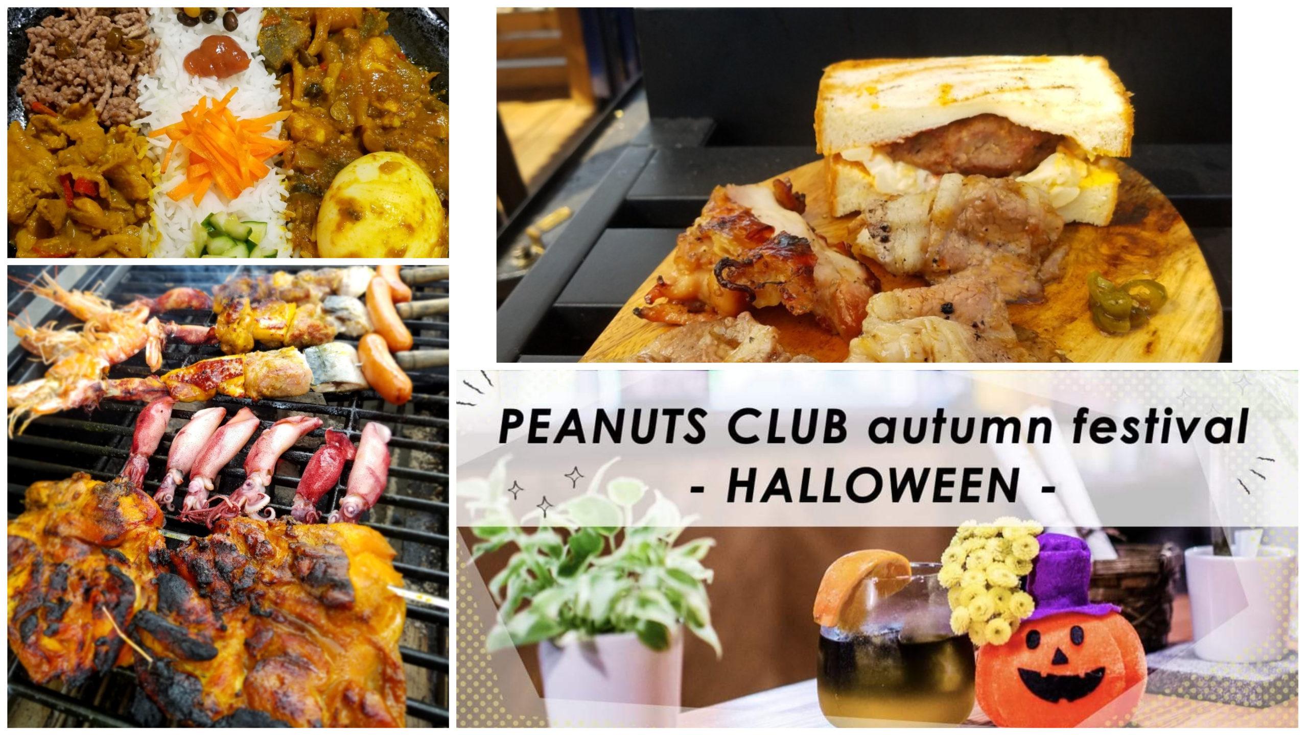 10/16 PEANUTS CLUB autumn festival~HALLOWEEN