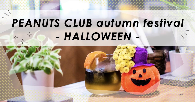 10/17 PEANUTS CLUB autumn festival~HALLOWEEN
