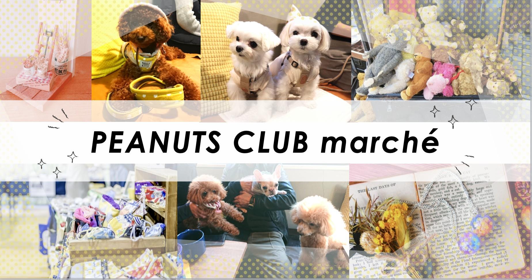 1/23-24 PEANUTS CLUB marché vol.3