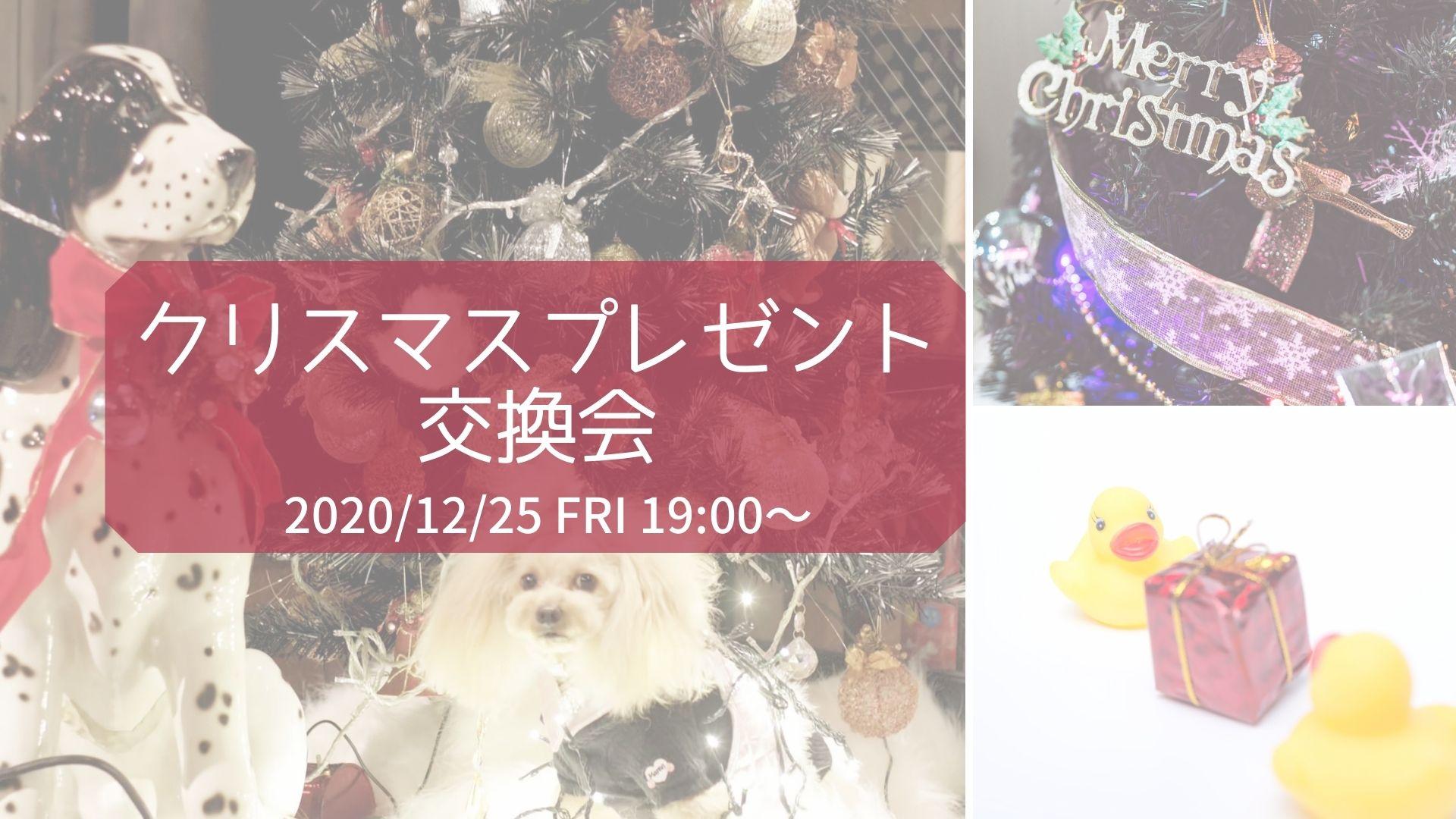 12/25 クリスマスプレゼント交換会