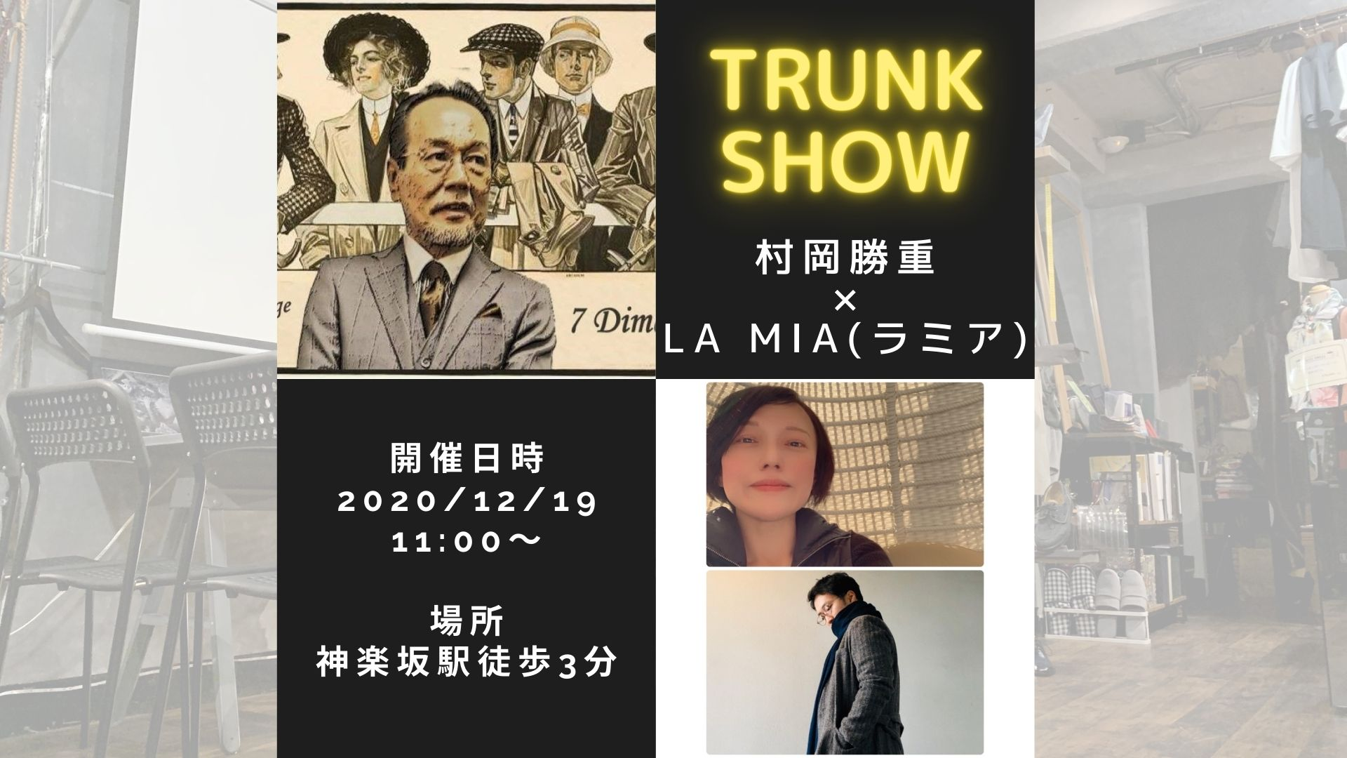 12/19  TRUNK SHOW at 神楽坂