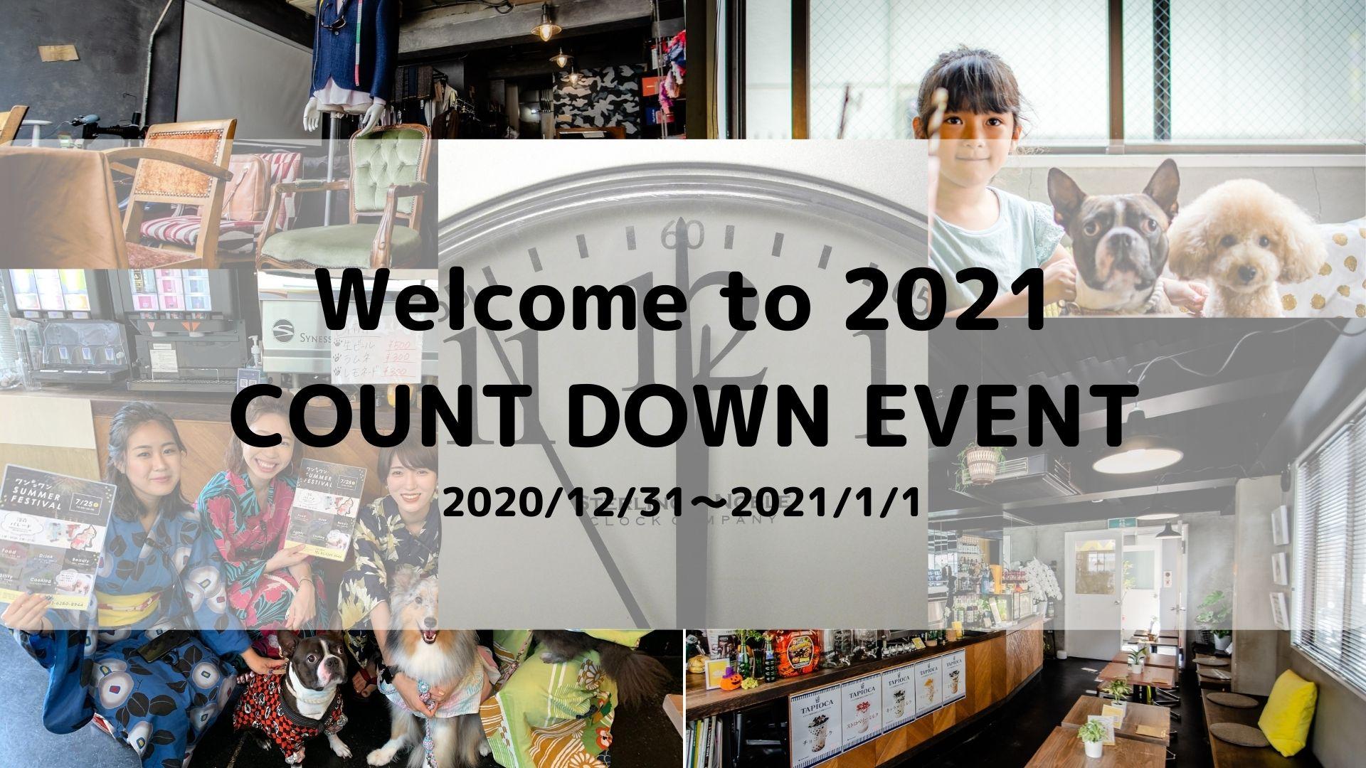 12/31 カウントダウンイベント at 神楽坂 PEANUTS CLUB