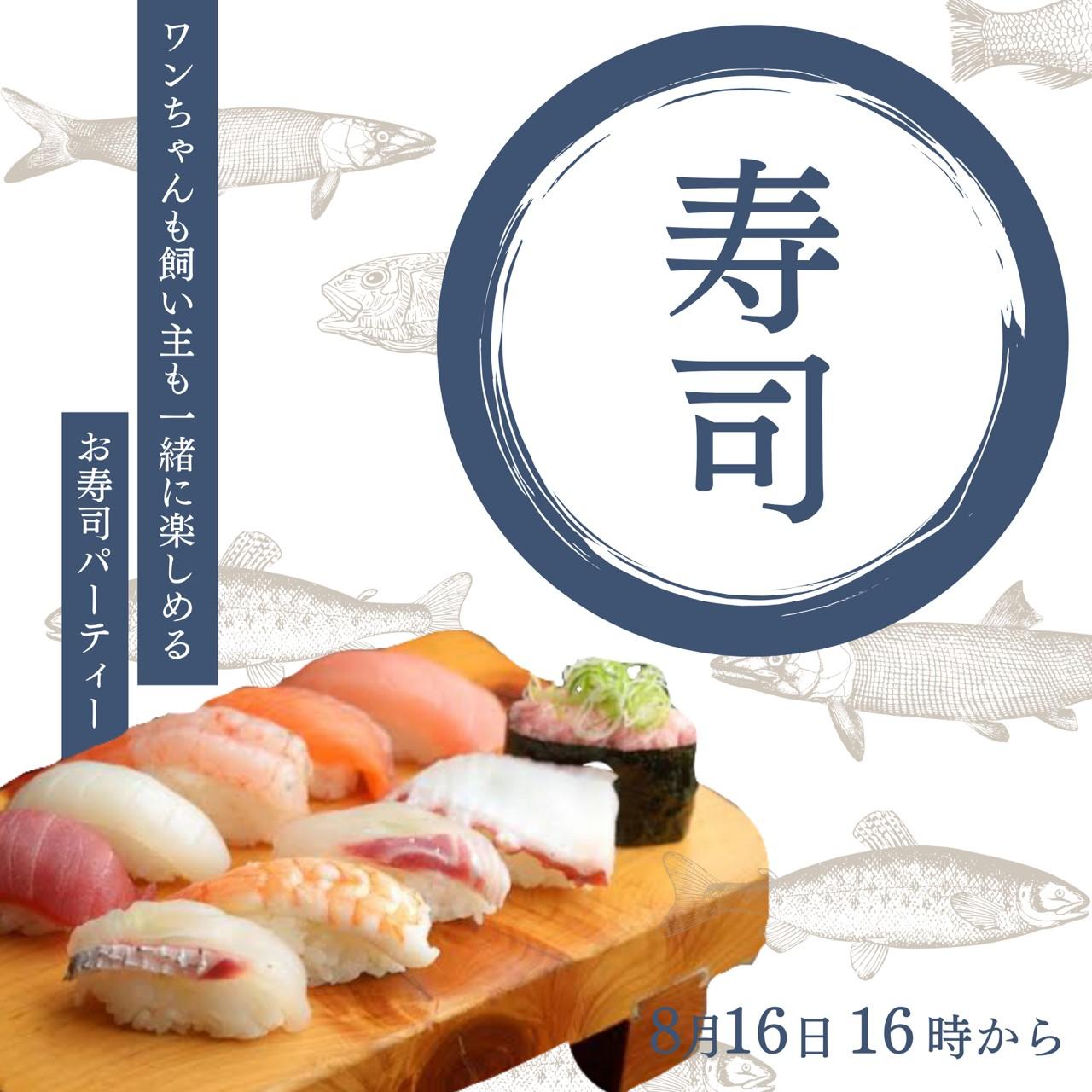 8/16 いぬ寿司おためし会